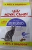 Royal Canin Promo