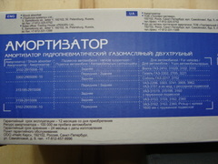Амортизатор УАЗ Пекар (газ.) перед.3162,3163 ,2360 шток