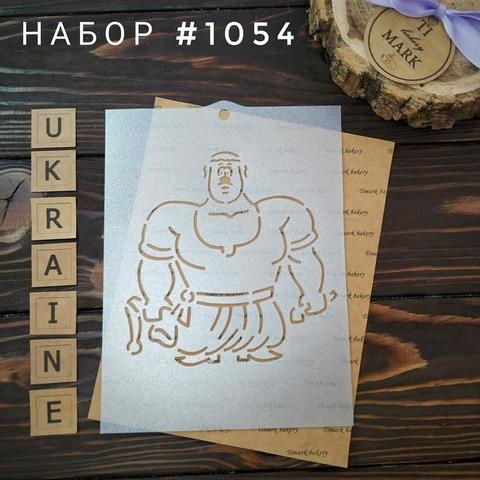 Набор №1054 - казак (Мультфильм Как казаки..)