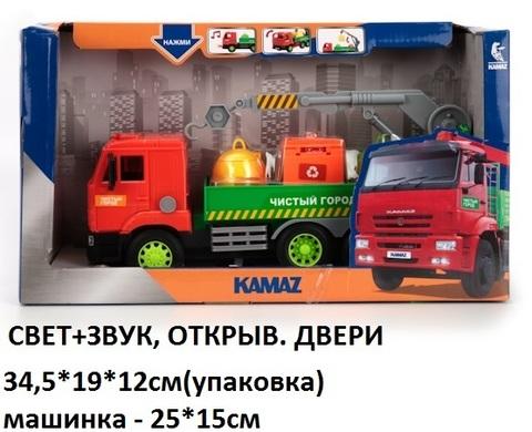 Машина Камаз WY309K мусоровоз (СБ) свет, звук