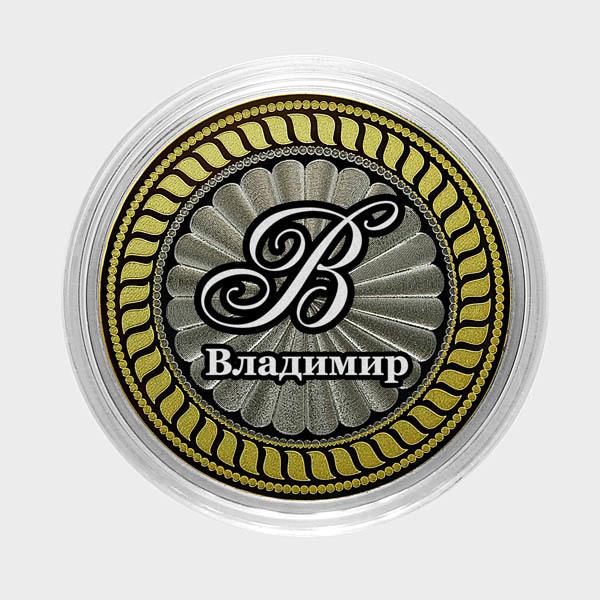 Владимир. Гравированная монета 10 рублей