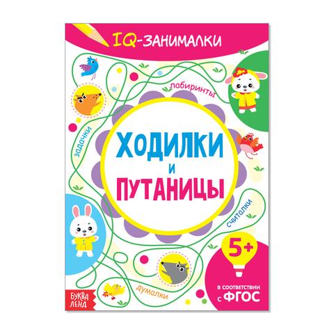 071-0087 Книга-игра «IQ занималки. Ходилки и путаницы»