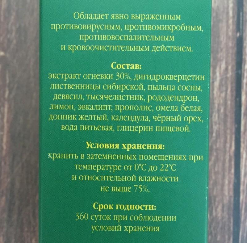Огневка ВИТА Антивирус 100мл