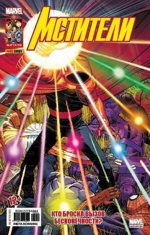 Мстители №13 (Panini Comics)