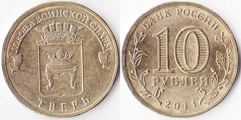 10 рублей 2014 Тверь