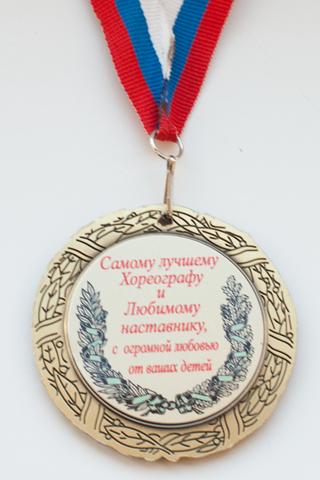 Печать поздравления на обратной стороне медали