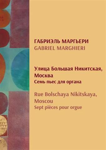 Габриэль Маргьери. Улица Большая Никитская, Москва. Семь пьес для органа