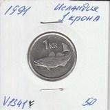 V1341F 1991 Исландия 1 крона