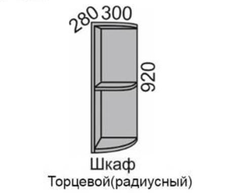 Шкаф МАДЕНА торцевой радиусный  ВШТР-30