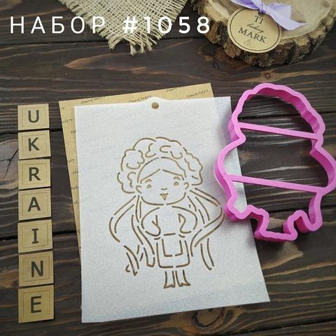 Набор №1058 - Козачка