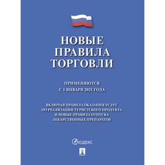 Книга Новые Правила торговли - 2021