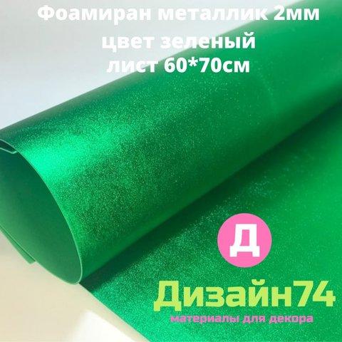 Фоамиран металлик 2мм зеленый 60*70