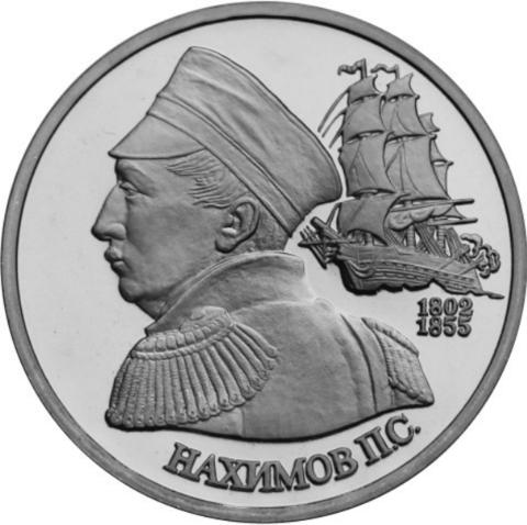 """(ац) 1 рубль """"190-летие со дня рождения П.С. Нахимова"""" 1992 год"""