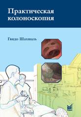 Практическая колоноскопия