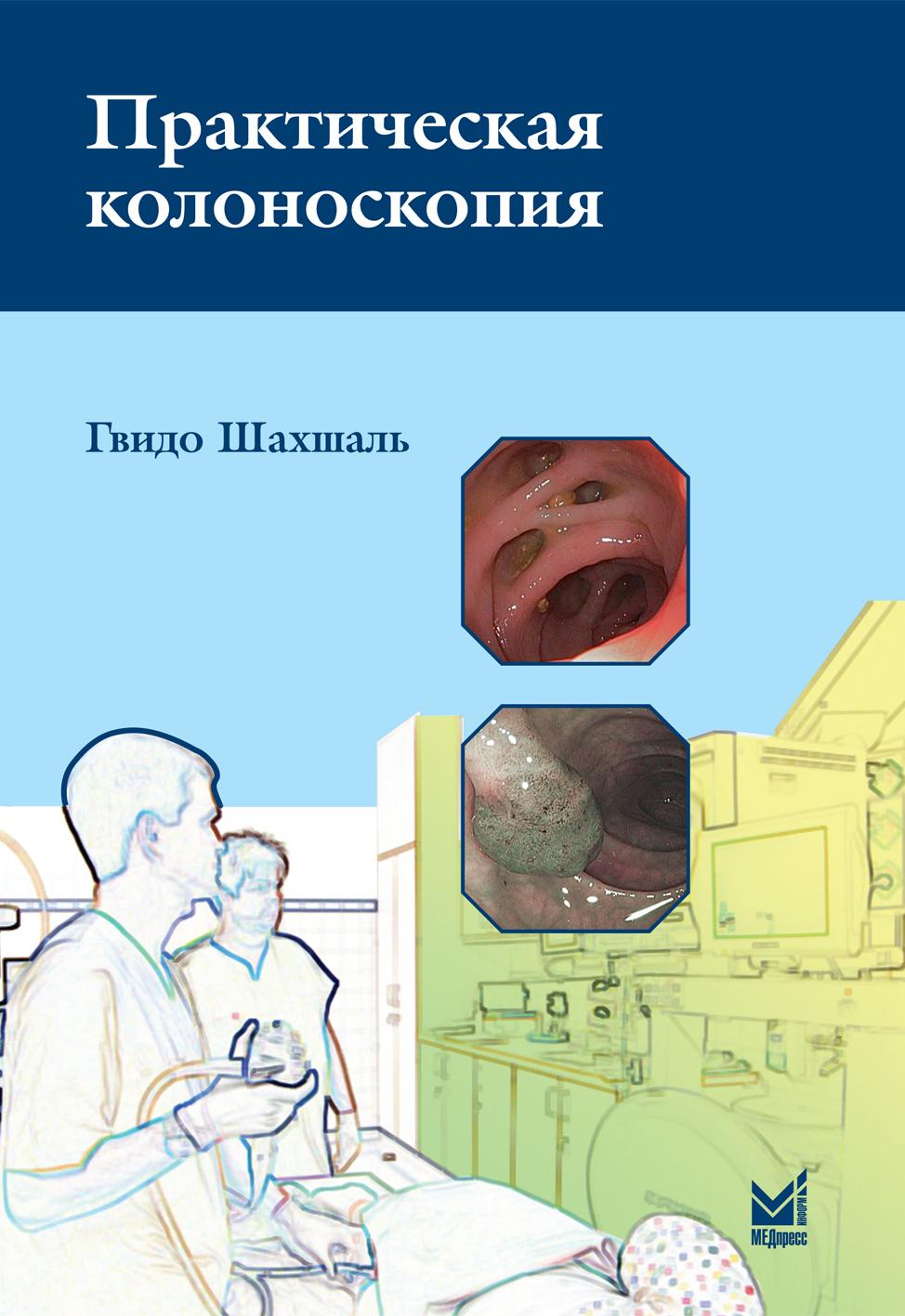 Новинки Практическая колоноскопия pract_kolonosc.jpg