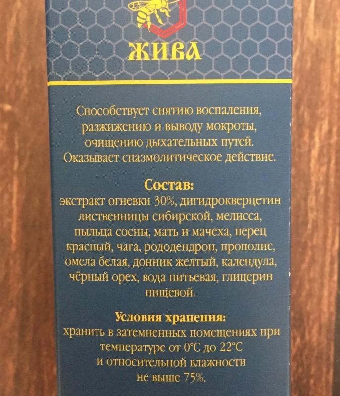 Огневка ЭКСТРА  для Бронхов 100мл