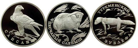 Набор 1 рубль Красная книга (Эублефар, Песчаный слепыш, Сапсан) 1996 год. Proof
