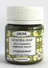 Краска-лак для создания эффекта эмали Цвет №30 Оливковый зеленый