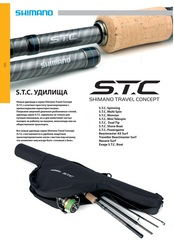 Спиннинг Shimano STC MONSTER 240, тест 28-110 г.