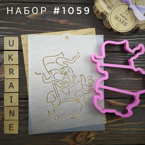 Набор №1059 - казак с топором