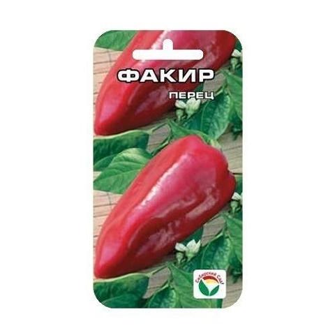 Факир 15шт перец (Сиб сад)