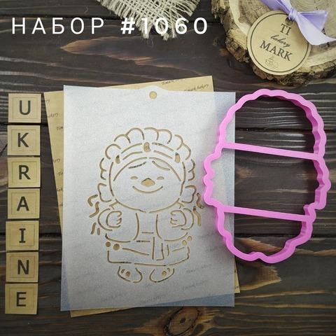 Набор №1060 - Козачка