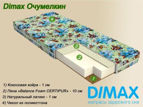Детский матрас Dimax Очумелкин от Мегаполис-матрас