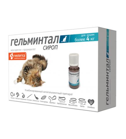 Гельминтал сироп для кошек более 4 кг. 5 мл
