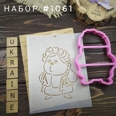 Набор №1061 - Козачка