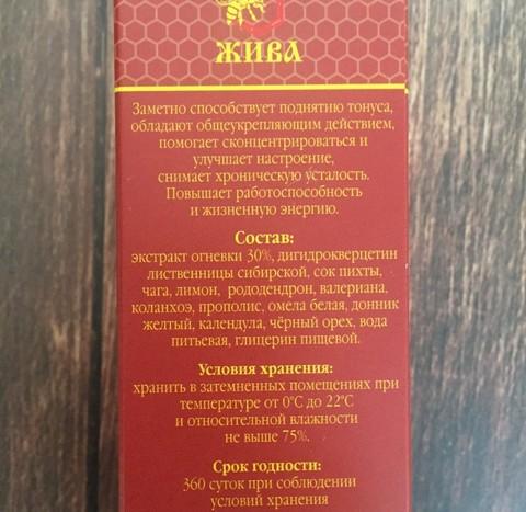 Огневка ТОНУС ( с экстрак. трав ) 100мл