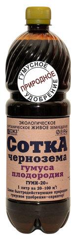 Сотка Чернозема 1л