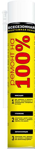 Пена монтажная Ремонт на 100% всесезонная 750/600мл (520г)