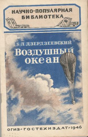 Б.Л. Дзердзеевский