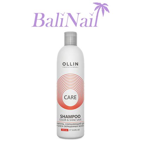 CARE Шампунь, сохраняющий цвет и блеск окрашенных волос, 250мл