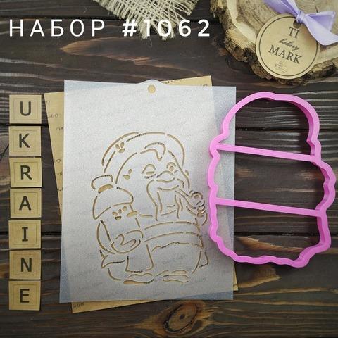 Набор №1062 - казак