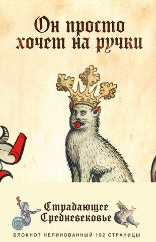 Блокнот «Страдающее Средневековье». Он просто хочет на ручки