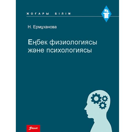 Еңбек физиологиясы және психологиясы