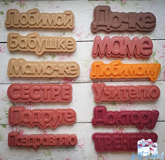 Пластиковая форма для шоколада надпись печатными буквами h-3см ЗДОРОВЬЯ