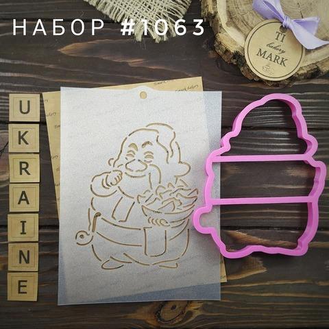 Набор №1063 - казак с варениками