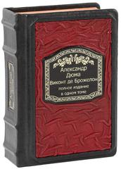 Виконт де Бражелон. Полное издание в одном томе