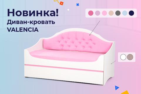 Диван-кровать Valencia белый