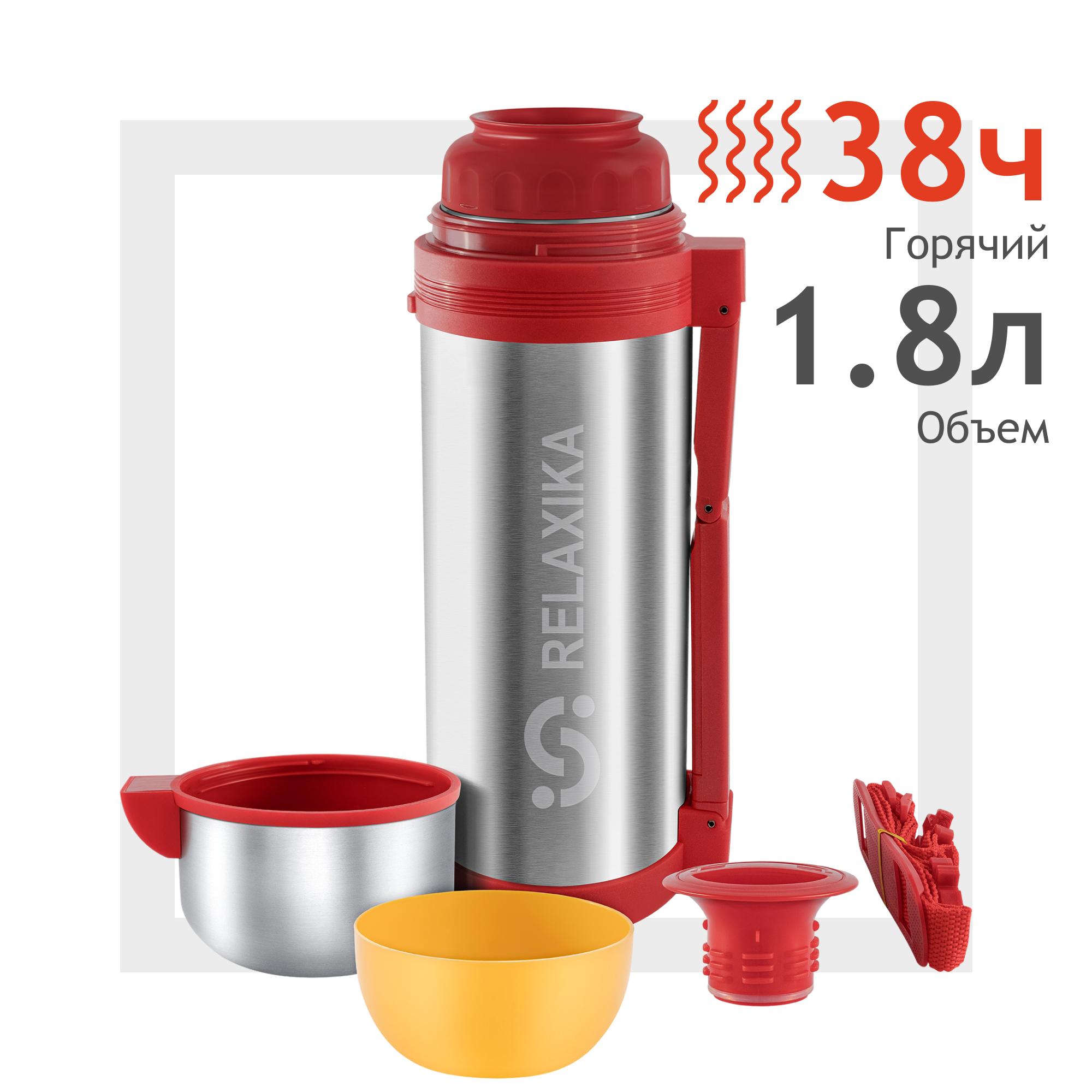 Термос универсальный (для еды и напитков) Relaxika 201 (1,8 литра), стальной