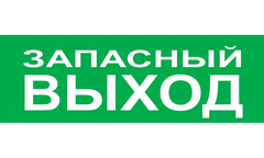 Надпись для табло ЗАПАСНЫЙ ВЫХОД