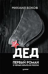 Дед. Первый роман о черных копателях России