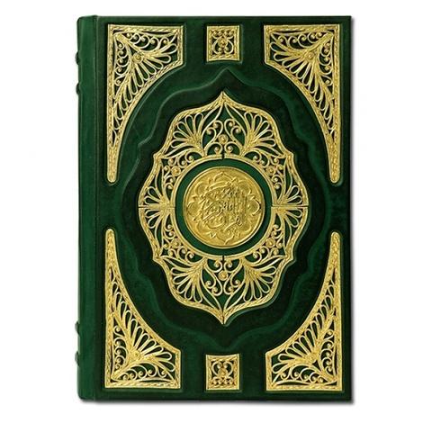 Коран большой с ювелирным литьем