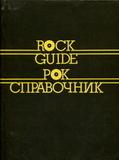 Рок-Справочник (Rock Guide) / Владимир Василевский