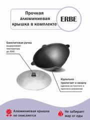 Казан чугунный узбекский 4.5 литра