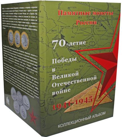 """Набор монет """"70 летие Победы"""" 40 штук ( в альбоме капсульного типа)"""