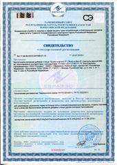 Свидетельство о регистрации Брэйн-о-флекс Р