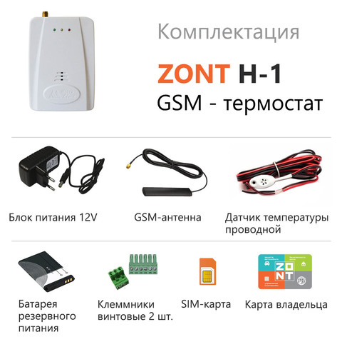 GSM-термостат  ZONT H-1